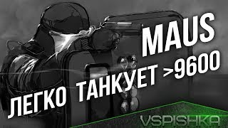 Maus - ЛБЗ ТТ12 Броня крепка на Объект 260