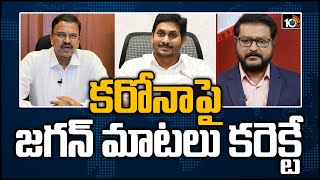 JD supports CM Jagan's comments over Covid-19..