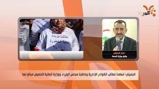 وزارة الصحة: ندعم مطالب الكوادر الإدارية بمؤسساتنا والمتعل ...