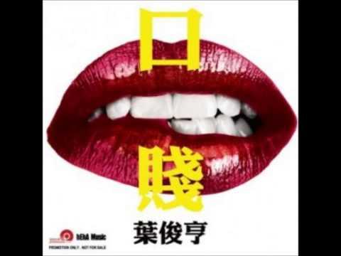 葉俊亨 - 口賤(MY FM电台版)