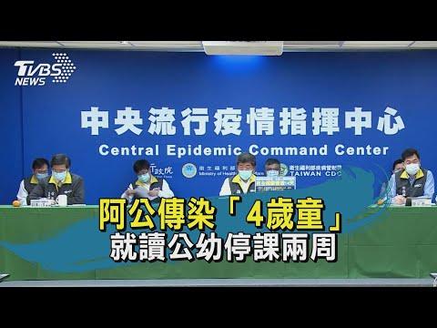 【TVBS新聞精華】 20200406 阿公傳染「4歲童」 就讀公幼停課兩周