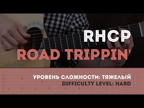 Как играть на гитаре Red Hot Chili Peppers - Road Trippin (Guitar tutorial)