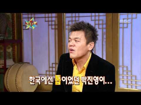 The Guru Show, Park Jin-young #09, 박진영 20070314