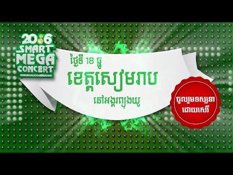 Smart Mega Concert - Siem Reap