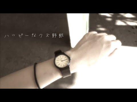 「ハッピーなクズ野郎」 - Split end (Official Short Music Video)