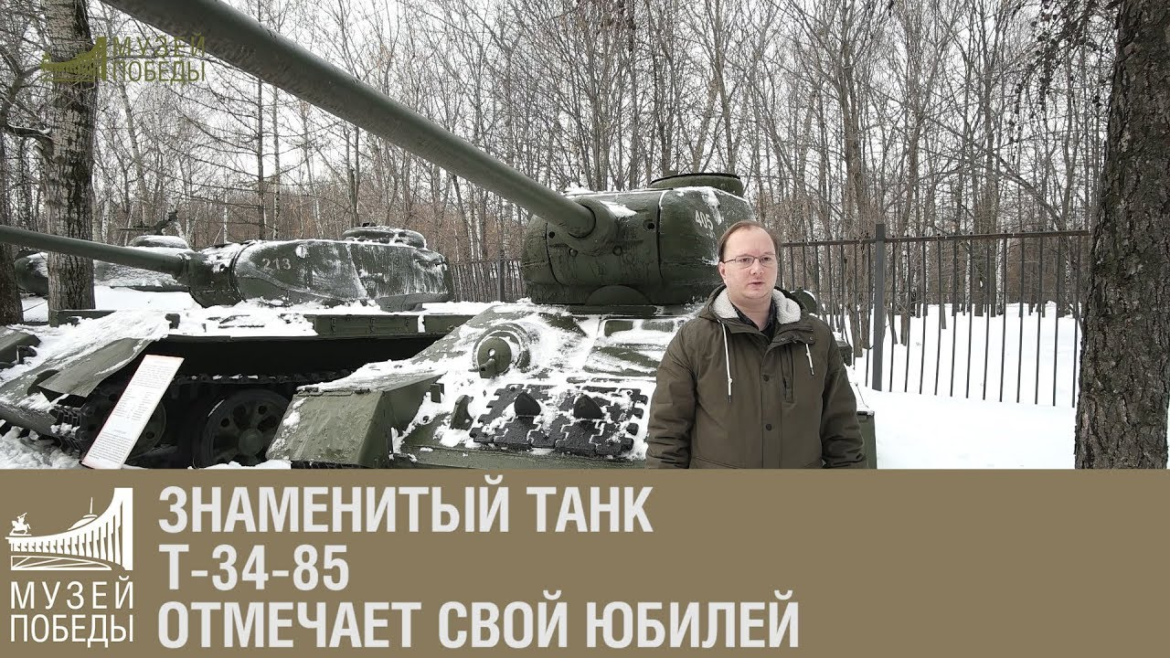 Танк Т-34-85 отмечает свой юбилей