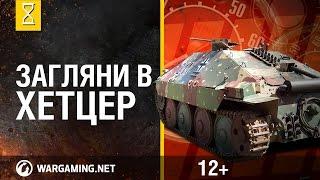 В Командирской рубке Hetzer 2 часть [World Of Tanks]