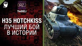 H35 Hotchkiss - Лучший бой в истории №24 - от TheDRZJ