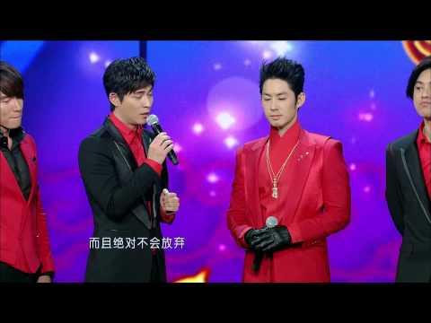亚洲偶像组合f4再聚首-演绎《流星雨》《第一时间》-2013江苏卫视春晚