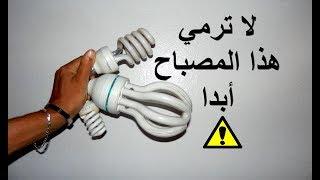مصابيح موفرة للكهرباء - لا ترمي هذه المصابيح إذا تعطلت - النيون