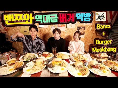 데이브, 밴쯔, 에리나 역대급 버거 먹방 Dave, Banzz, & Erina's Ultimate Burger Mukbang