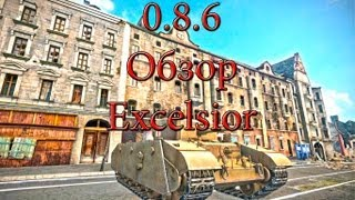 World of Tanks 0.8.6 #3 Обзор Excelsior