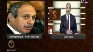 حقائق وأسرار - مصطفى بكري لـ الداخلية : «عايزين نعرف حبيب العادلي ...