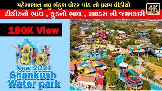 Mehsana New Shankus Waterpark Ticket Price , Food 2021 / Gujarat Famous Water Park