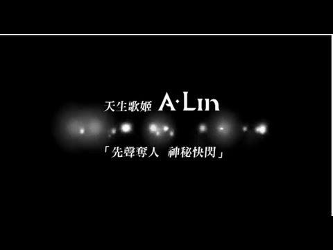 [官方]A-Lin 先聲奪人 神秘快閃「不是不滿足」搶先聽