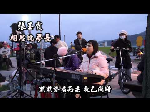 2012年4月1日街頭藝人張玉霞~相思比夢長