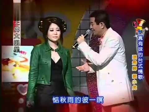 2009/04/21 王牌大明星 真有味道的台式情歌 張秀卿 蔡小虎