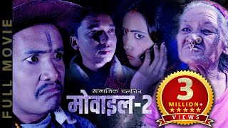 MOBILE 2 | New Nepali Full Movie 2018 Ft. Resham Bohora, Sarmila Bc, Tekendra Bohora