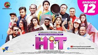 HIT (হিট)    Episode 12    Sarika Saba   Monira Mithu   Anik   Mukit   Rumel   Hasan   Bhabna   Sazu