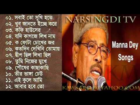 Bangla song download free: manna dey bangla songs download free.