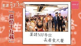 「溫情十九載」 宴請300多位長者食大餐