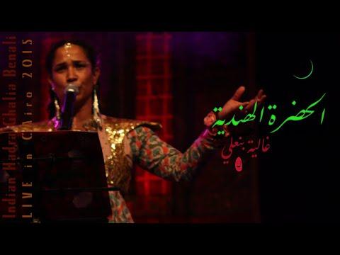 BASSET AL-TOROQAT©Ghalia Benali/ the Indian Hadra/ غالية بنعلي/ الحضرة الهندية