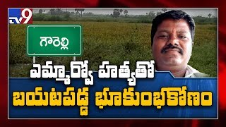 Land mafia behind MRO Vijaya Reddy murder in Abdullapurmet..