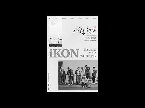 iKON - 사랑을 했다(LOVE SCENARIO) (1시간,2시간,무한반복) (1hour)