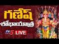 Live : Ganesh Nimajjanam 2021 LIVE | Vinayaka Nimajjanam 2021| Hyderabad Ganesh LIVE | TV5 News