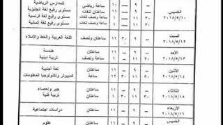 جدول امتحانات الشهادة الاعدادية 2018 الترم الثاني محافظة المنيا ...
