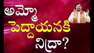 గురుబలం తగ్గనుందా? | Pranati Television