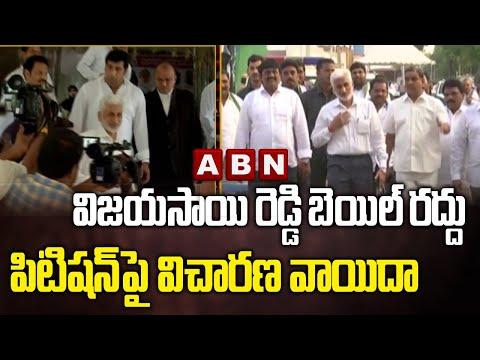 CBI court adjourns Vijayasai's bail cancel plea filed by MP Raghu Rama to Aug 16