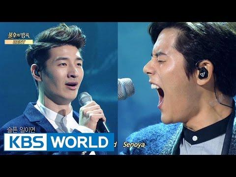 Son HoYoung & DongJun - Senoya Senoya | 손호영 & 동준 - 세노야 세노야 [Immortal Songs 2]