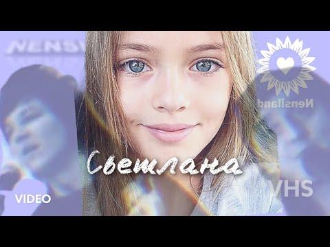 Нэнси - Светлана (Official)