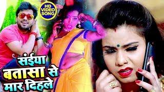 #Video Song - Ajit Anand का मरद मेहरारू स्पेशल गाना - Saiya Batasa Se Maar Dihale - Bhojpuri Song