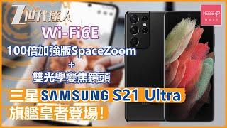 三星 Samsung Galaxy S21 Ultra 旗艦皇者登場!Wi-Fi6E 100倍加強版SpaceZoom+雙光學變焦鏡頭 無得輸!