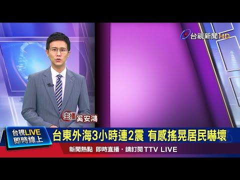 17:46台東外海5.6地震 賣場貨物散一地
