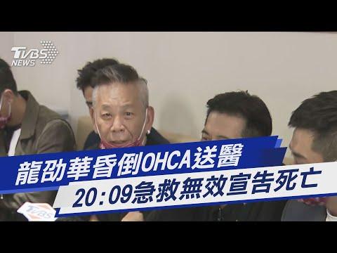 龍劭華昏倒OHCA送醫 20:09急救無效宣告死亡|TVBS新聞