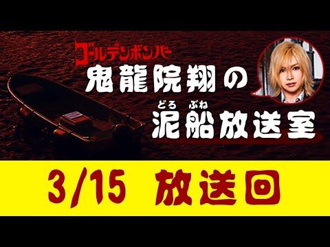 【鬼龍院】3/15ニコニコ生放送「鬼龍院翔の泥船放送室」第47回