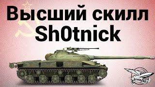 Высший скилл - Объект 907 - Sh0tnick