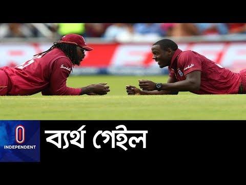 ওয়েস্ট ইন্ডিজের বোলিং তোপে দাড়াতে পারলো না আফগানিস্তান || West Indies vs Afghanistan