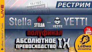 Полуфинал Stella vs YETTI (Рестрим с ЛГТ) Турнир Абсолютное превосходство