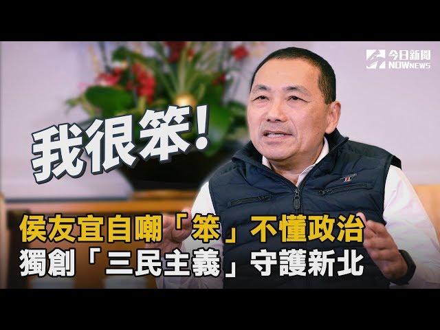 影/侯友宜自嘲「笨」不懂政治 獨創「三民主義」護新北