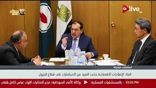 وزير البترول: الإصلاحات الاقتصادية جذبت المزيد من الاستثمارات في ...