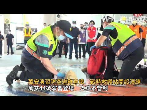 萬安演習提升縣民防空避難意識 戰時救護站開設演練