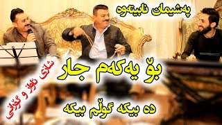 Karwan xabati & Rebwar malazada-Salyadi Miran-(Da beka Gwlm Beka) Track 1 ARO