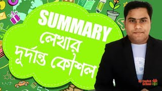 How to Write Summary For | HSC | SSC | JSC | Summary Writing Rules and Tips in Bangla