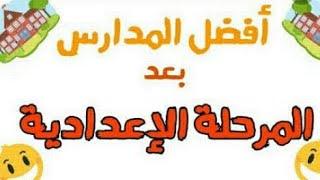 كل ما تريد ان تعرفه افضل مدارس في مصر الشروط والمميز ...