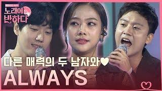 [#노래에반하다] (노래 full ver.) 윤미래도 반해버린 뱀뱀 X 정고래 X 류호선의 'Always' | Love At First Song | #Diggle