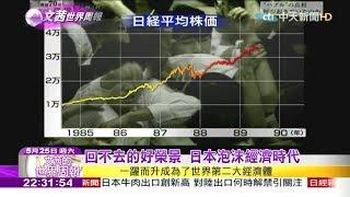 2019.05.25【文茜世界周報】回不去的好榮景 日本泡沫經濟時代
